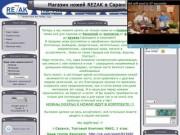 Магазин ножей REZAK в Саранске (Мордовия)