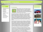 Страховая компания в Зеленокумске
