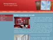 Oknapvhoboyn.ru — Пвх окна и двери в Обояни