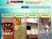 "ООО ""Армада-Сервис"" стрежевой полы потолки гидроизоляция теплоизоляция"