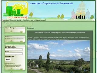 Интернет-Портал поселка Солнечный Курской области