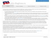 Михайлов на info-regions.ru