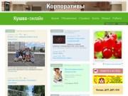 Kushva-online.ru