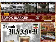 Замок Шаакен | Официальный сайт