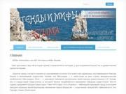 Легенды и мифы Крыма. Всё о легендах и мифах Крыма на сайте LEGENDA