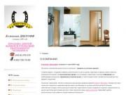 Салон Дверофф - продажа доставка и установка дверей межкомнатных и сейф