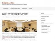 Сайт с ценами на ремонт и отделку помещений в Астрахани