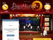 Танцевальная студия нового поколения DanceMasters - это опытные хореографы, которые любят танцевать и честно обучают всех желающих танцевальному искусству. (Россия, Ленинградская область, Санкт-Петербург)