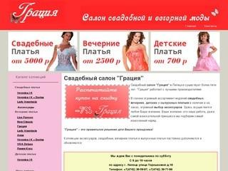 Главная | Салон свадебной и вечерней моды Грация. Свадебные, вечерние и выпускные платья в Липецке