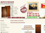 Входные Двери в Егорьевске Дешево