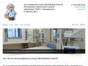 Сеть  Медицинских  Клиник   Aibolit  Medical  Center   ®  - Нижневартовск