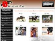Товары для лошадей и всадников - Конный двор, ИП Лабинская Ю.А. :: Kvels, г. Омск