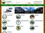 Торговая сеть Турист (г. Северодвинск) - всё для активного отдыха и туризма в г. Северодвинск, Архангельское шоссе 19, тел. +7 (8184) 56-57-75