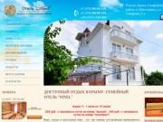 """Доступный отдых в Крыму: семейный отель """"Ninel"""""""