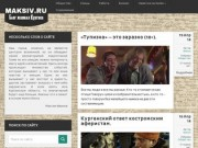 """""""Блог жителя Кургана"""" - личный сайт о Кургане и Курганской области"""