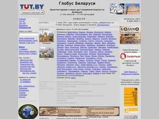 Достопримечательности Рогачёва на globus.tut.by