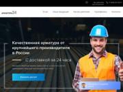 Купить арматуру в Наро-Фоминске 8, 10, 12, 14 - 25 мм  от производителя с доставкой