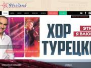 """Официальный сайт - Концертный зал """"Звездный"""" в Феодосии"""