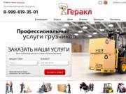 Услуги грузчиков в Кемерово (Россия, Кемеровская область, Кемерово)