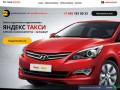 Работа водителем в Яндекс Такси. Комиссия от 1%. Подключение онлайн - за 5 минут, без приезда в офис. (Россия, Московская область, Москва)