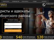 Юристы в Выборгском районе Спб: Парнас, Лесная, Проспект Просвещения, Удельная