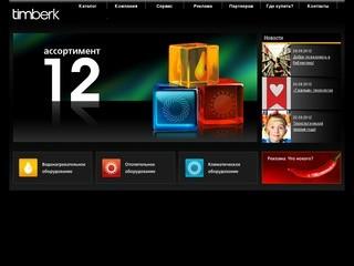 Торговая марка Timberk (Тимберк) - водонагревательное, отопительное, климатическое оборудование