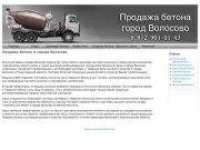 Продажа бетона в городе Волосово | www.volosovo-beton.ru