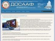 НОУ Богдановичская спортивно- техническая школа ДОСААФ России