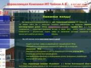 Официальный сайт ИП Чайкин А.В.Управляющая Компания ИП Чайкин А.В. г. Котово Волгоградской области