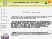 "Группа Компаний ""ИВАЛЮР"" г"