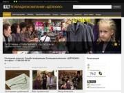 Добро пожаловать на сайт Телерадиокомпании «Щёлково»