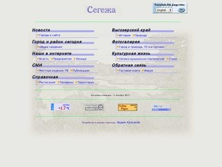 Segezha.onego.ru
