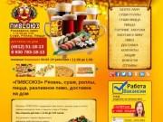 «ПИВСОЮЗ» Рязань, суши, роллы, пицца, разливное пиво, доставка на дом
