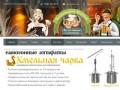 Первый специализированный интернет-магазин самогонных аппаратов и домашних пивоварен в городе Петрозаводске! Вы все еще ищите, где можно купить самогонный аппарат? Заканчивайте! Мы здесь, мы в Карелии! (Россия, Карелия, Петрозаводск)