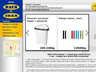 Ikea в Белгороде - Товары для дома в Белгороде
