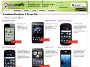 Копии телефонов. Китайские телефоны с двумя cим. Куплю китайский телефон в Астрахани