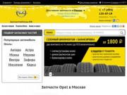 Запчасти Opel в Северодвинске