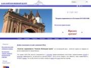 Канский Жилищный Центр, недвижимость Канск, квартиры Канск, аренда Канск
