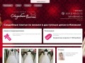 Недорогие свадебные платья по доступным, низким ценам, дешево в Ижевске
