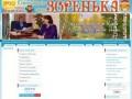 МДОУ «Детский сад № 10 «Зоренька» (Муниципальное дошкольное образовательное учреждение г. Котлас)