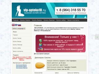 Интернет-аптека для мужчин