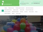 Мы занимаемся доставкой воздушных шаров по Санкт- Петербургу (Россия, Ленинградская область, Санкт-Петербург)