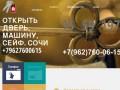 Открыть дверь, машину, сейф в Сочи (Россия, Краснодарский край, Сочи)