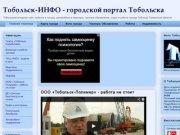 Тобольск Инфо.ру - сайт г.Тобольск: новости и погода, работа и отдых