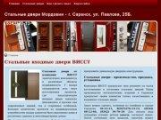 Стальные двери Мордовии - (8342)30-13-13