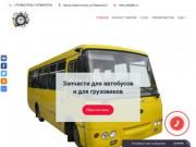 Запчасти на автобус Богдан. Каталог на Avtobus.org. (Россия, Нижегородская область, Нижний Новгород)