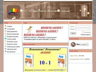 ООО СК Миком