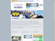 Компания «WEBER»