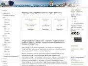 """""""Недвижимость Казани""""-портал о недвижимости,новости"""