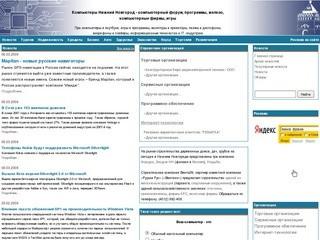 Компьютеры Нижний Новгород - компьютерный форум, программы, железо, компьютерные фирмы, игры